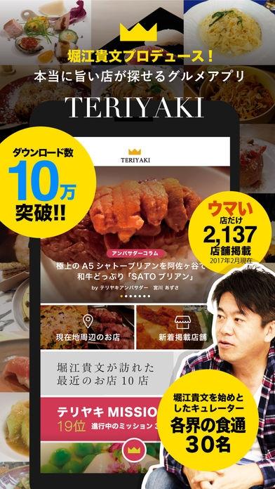 「TERIYAKI」のスクリーンショット 1枚目