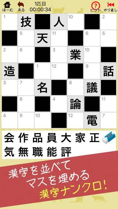「漢字ナンクロ2 - にゃんこパズルシリーズ -」のスクリーンショット 1枚目