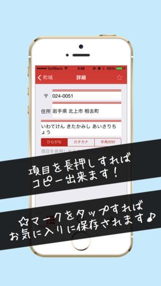 「オフラインでも使える郵便番号検索」のスクリーンショット 2枚目
