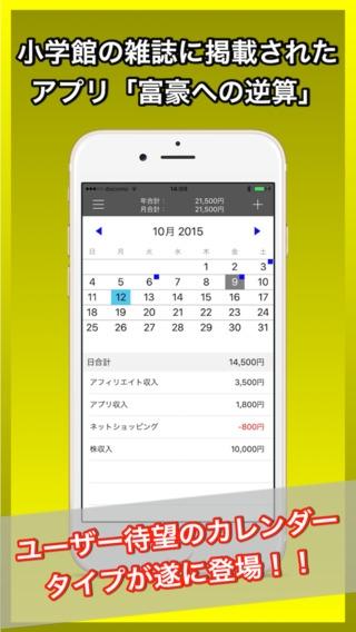 「富豪への逆算カレンダー-収入・支出管理でお金持ちへ」のスクリーンショット 1枚目
