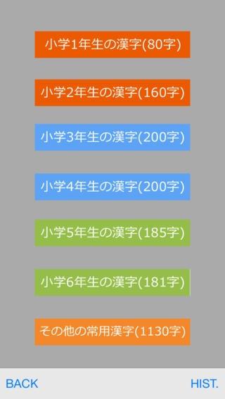 「漢字Puzzle」のスクリーンショット 2枚目