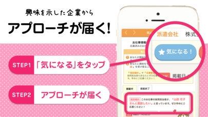 「エン派遣 お仕事探しアプリ」のスクリーンショット 3枚目