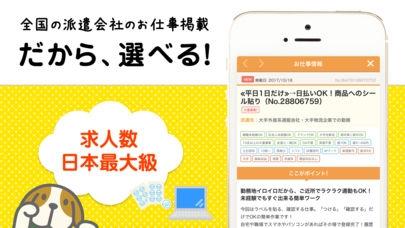 「エン派遣 お仕事探しアプリ」のスクリーンショット 2枚目