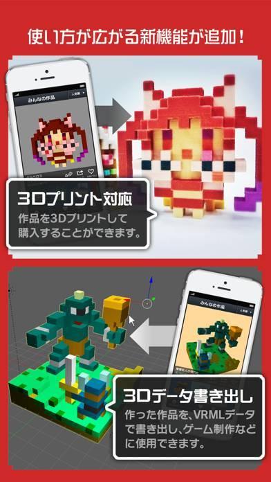 「Q-BLOCK 3Dドットお絵描きツール」のスクリーンショット 1枚目