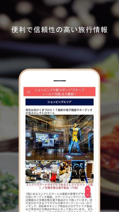 「韓国旅ガイド : 韓国観光公社公式アプリ」のスクリーンショット 3枚目