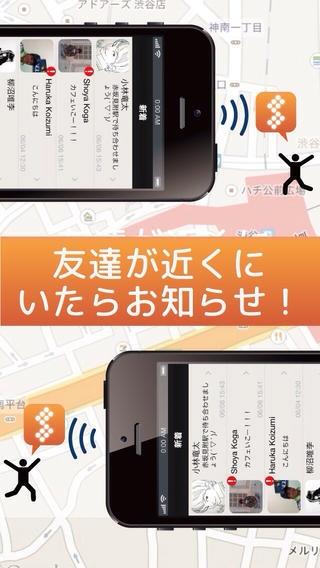 「今近くにいる友達を教えてくれるアプリ〜Signal (シグナル)〜」のスクリーンショット 1枚目