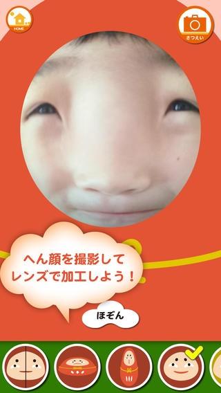 「笑うと負けよ! だるマンボ」のスクリーンショット 1枚目