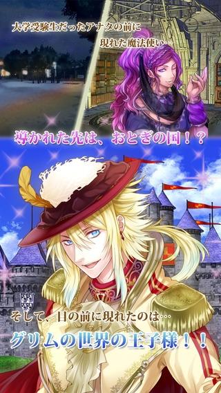 「グリム's プリンセス〜童話姫〜」のスクリーンショット 2枚目