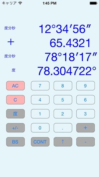 「角度計算・変換 AngleCalcu」のスクリーンショット 1枚目