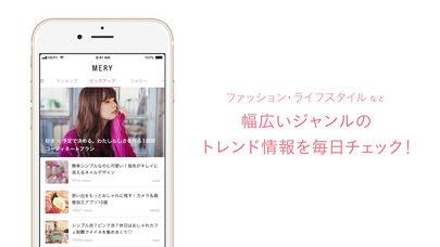 「MERY[メリー]- 女の子のためのファッション情報アプリ」のスクリーンショット 2枚目
