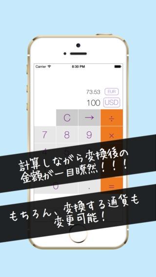 「計算もできる外貨・為替・両替・通貨変換機」のスクリーンショット 3枚目