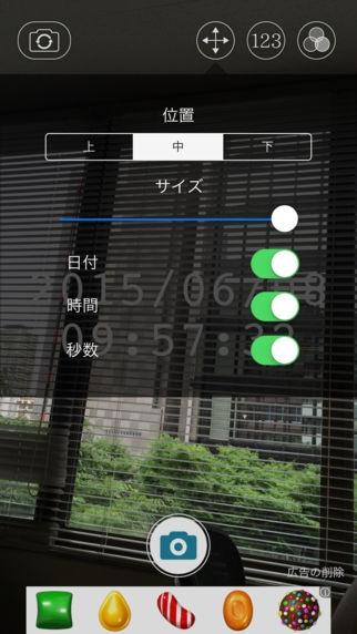 「タイムスタンプ 日付も撮れるカメラ〜」のスクリーンショット 2枚目