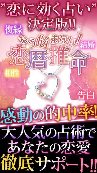 「【無料的中占い】恋と出会いの恋暦推命占い 2014」のスクリーンショット 1枚目