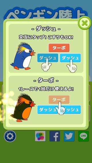 「ペンギン陸上 - スプリント - めざせ!No.1アスリート!」のスクリーンショット 2枚目