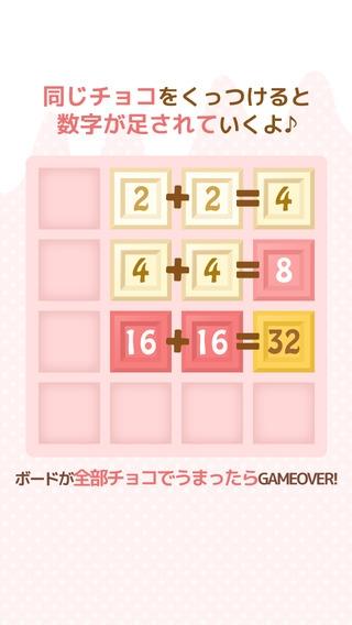 「チョコパズル for 2048」のスクリーンショット 3枚目
