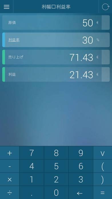 「パーセント電卓」のスクリーンショット 3枚目