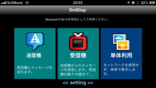 「DotDisp FREE」のスクリーンショット 3枚目