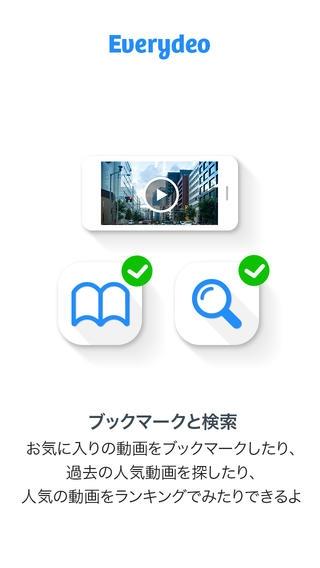 「面白動画を毎日お届け!!話題の動画を無料で見放題の人気動画アプリEverydeo!日替わりランキングや検索機能も!」のスクリーンショット 2枚目