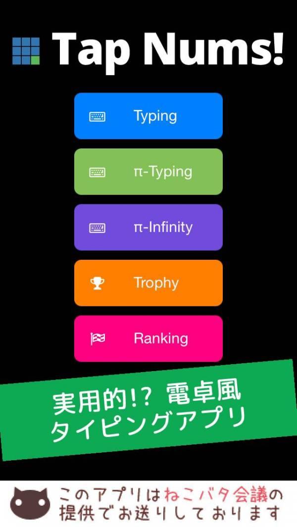 「Tap Nums! 楽しく電卓タイピング」のスクリーンショット 1枚目