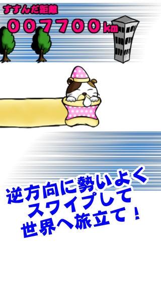 「オフトンをまいた猫世界一周!【無料アクションゲーム】」のスクリーンショット 3枚目