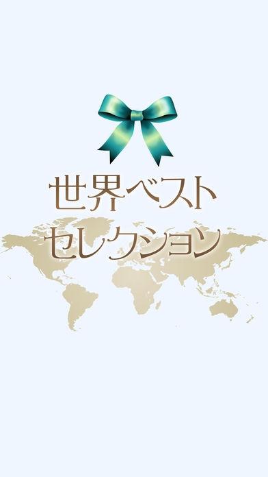「世界ベストセレクション」のスクリーンショット 1枚目