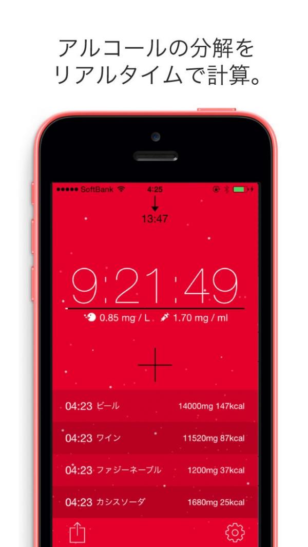 「alcCalc アルコール分解計算・リアルタイム表示、酔いが覚める時刻を予測する飲酒アプリ。血中アルコール量も友達とシェアでき、二日酔い防止やカロリー計算機能も。」のスクリーンショット 1枚目