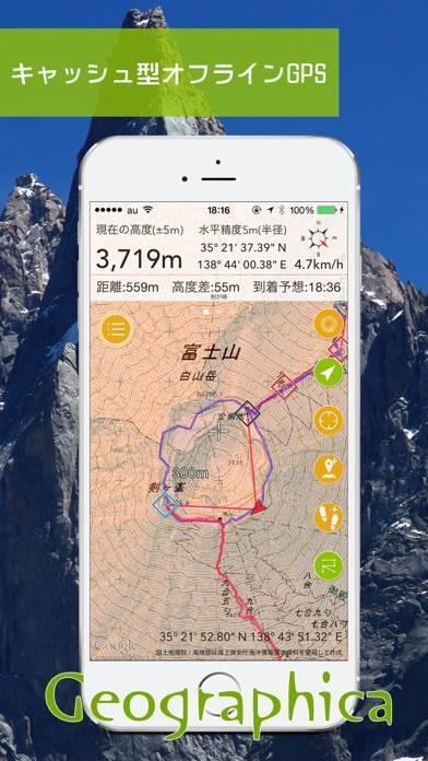 「ジオグラフィカ   登山用GPS」のスクリーンショット 1枚目