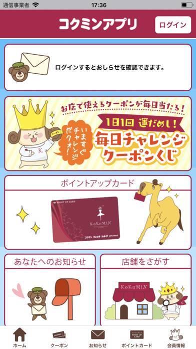 「コクミンアプリ」のスクリーンショット 2枚目