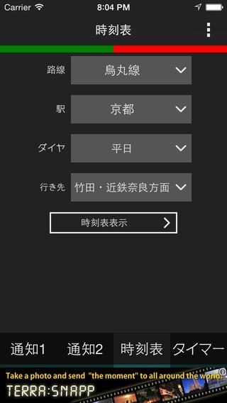「電車くるよっ! ~京都市営地下鉄版~」のスクリーンショット 3枚目