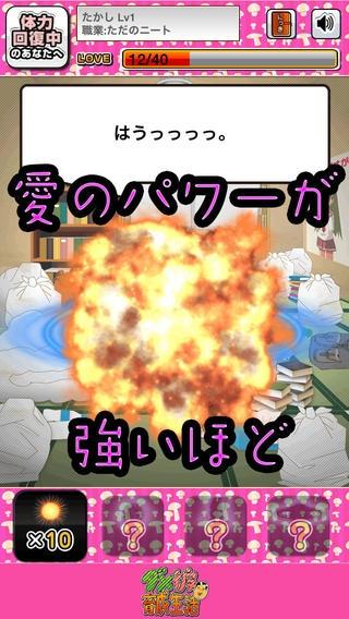 「ダメ彼育成生活 平成ニートからの脱出!」のスクリーンショット 3枚目