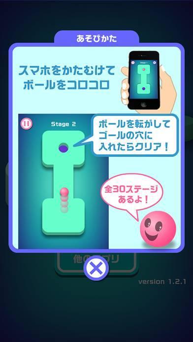 「コロコロボール - おもしろいゲーム」のスクリーンショット 3枚目