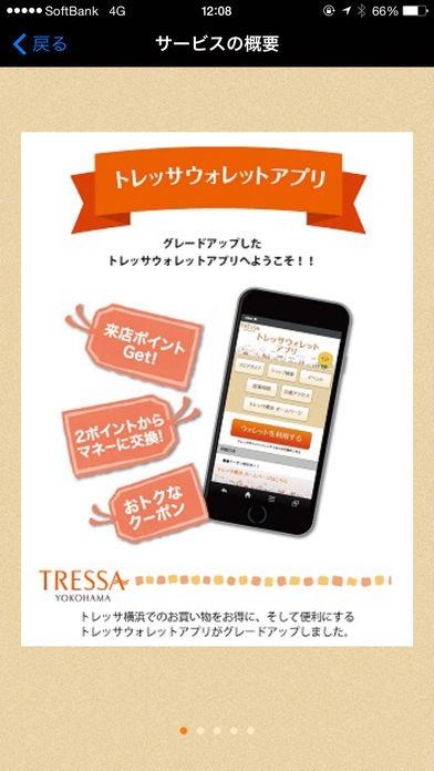 「トレッサウォレットアプリ」のスクリーンショット 1枚目