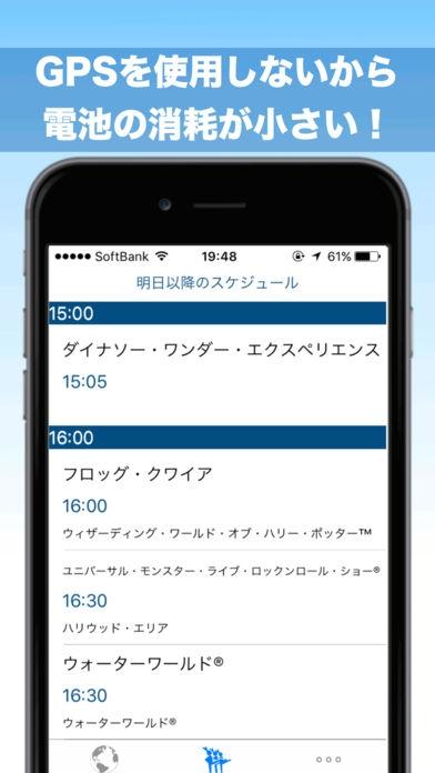 「MY待ち時間 for USJ (非公式)」のスクリーンショット 3枚目