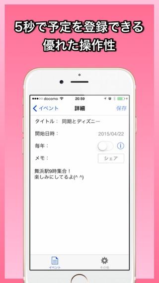 「イベントタイマー〜誕生日や記念日をカウントダウン-有料版」のスクリーンショット 2枚目