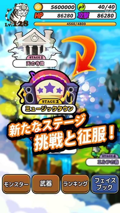 「モンスターたんけん王‼ ストレス解消‼ 無料モンスター収集育成ゲーム」のスクリーンショット 2枚目