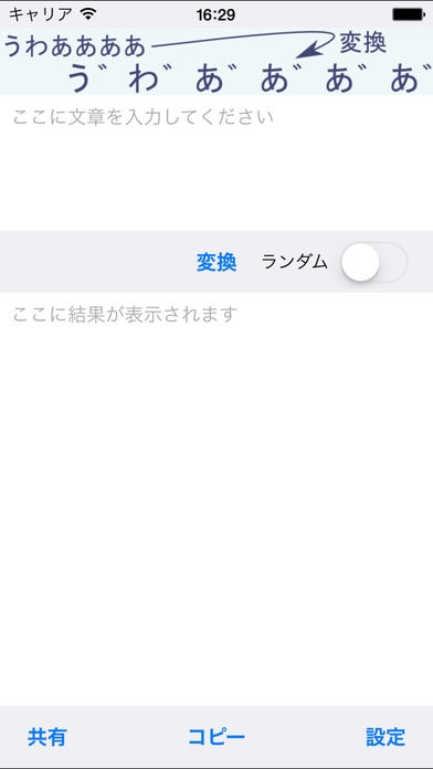 「Dakuten」のスクリーンショット 1枚目