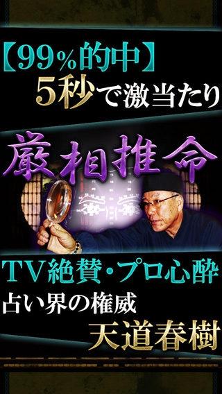 「【99%当たる占い】占い界権威◆天道春樹」のスクリーンショット 1枚目