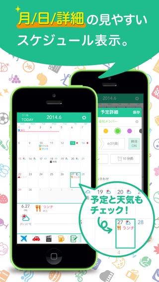 「ポケットカレンダー - シンプルでかんたんな無料のカレンダーアプリ」のスクリーンショット 3枚目