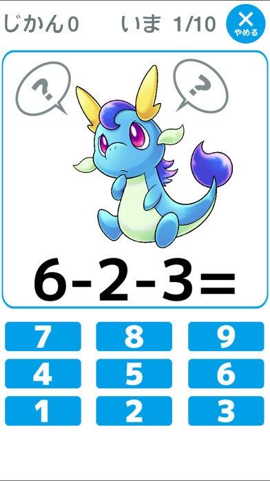 「3つの数のたし算とひき算が学べる「もっとかずのトライ」(小学1年生向け算数)」のスクリーンショット 2枚目