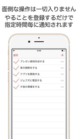 「必ず達成できる!強力通知ToDo 通知を繰り返すタスク管理、やることリスト」のスクリーンショット 2枚目