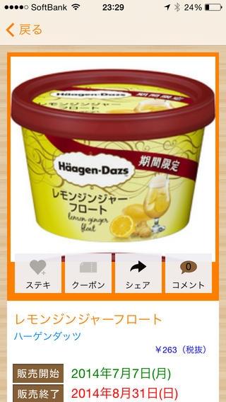 「期間限定商品なび〜話題の新商品紹介とクチコミ」のスクリーンショット 2枚目