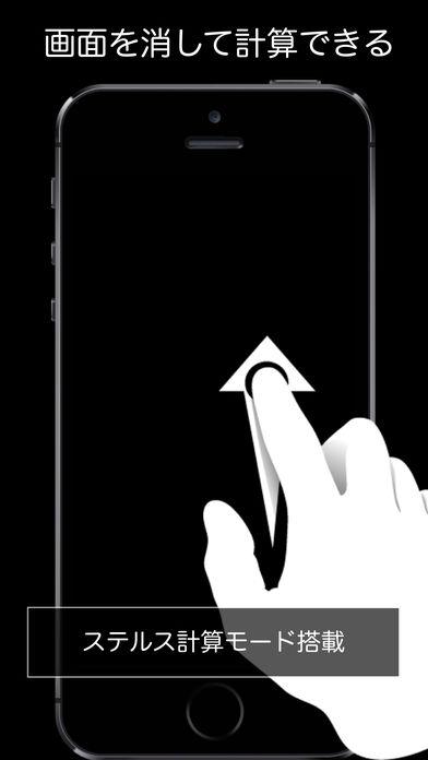 「ステルス電卓:見ないで使える無料のブラインドタッチ音声読み上げ計算機(STEALTH Calculator)」のスクリーンショット 3枚目