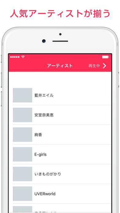 「ListMusic - 音楽聴き放題!」のスクリーンショット 3枚目
