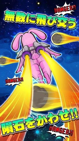 「無料!重力アクションゲーム-うさスぺ-」のスクリーンショット 3枚目