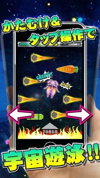 「無料!重力アクションゲーム-うさスぺ-」のスクリーンショット 1枚目