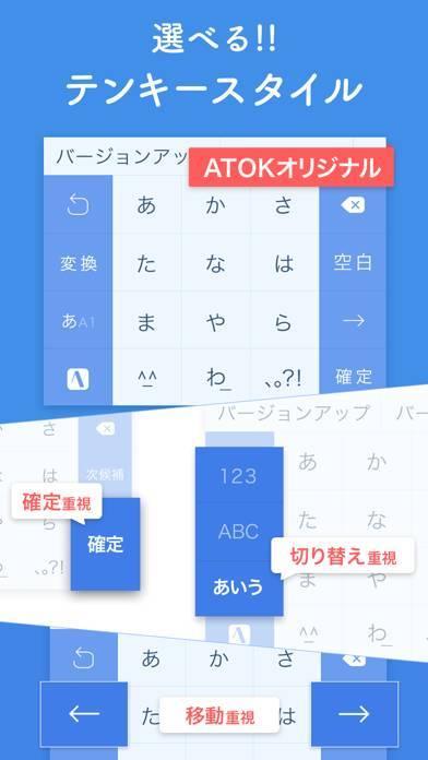 「ATOK -日本語入力キーボード」のスクリーンショット 2枚目