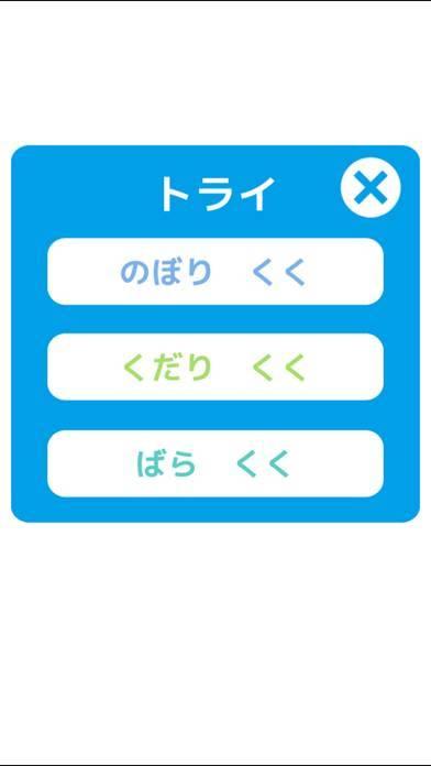 「九九のトライ-子供向け無料学習アプリ(算数)」のスクリーンショット 3枚目