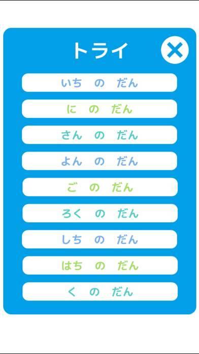「九九のトライ-子供向け無料学習アプリ(算数)」のスクリーンショット 2枚目