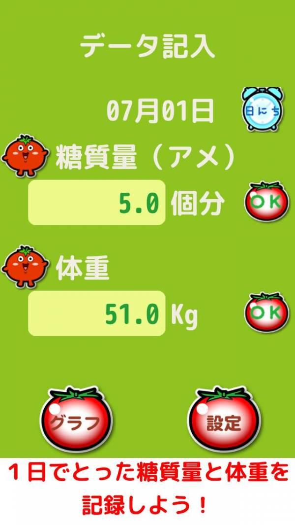 「糖質制限ダイエットアプリ」のスクリーンショット 2枚目