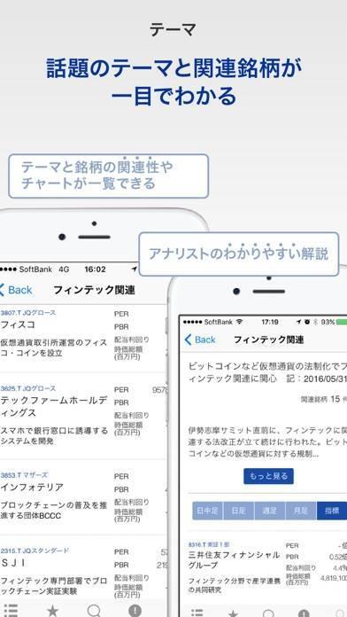 「株~企業情報・おすすめ銘柄「FISCO(フィスコ)」」のスクリーンショット 3枚目